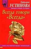 """Купить книгу Татьяна Устинова - Всегда говори """"Всегда"""""""