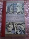 Купить книгу Беляев А. Р. - Голова профессора Доуля. Человек - амфибия