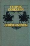 Купить книгу Сенкевич Генрик - Огнем и мечем