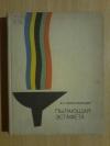 Купить книгу Новоскольцев В. А. - Пылающая эстафета