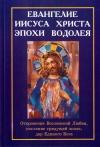 Купить книгу Леви Х. Доулинг - Евангелие Иисуса Христа эпохи Водолея