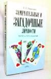 Купить книгу Карнович, Е. П. - Замечательные и загадочные личности XVIII и XIX столетий