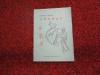 Купить книгу коичи тохей - айкидо