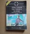 Купить книгу Азимов А. - Песчинка в небе