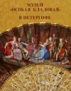 Купить книгу Н. Б. Буланная - Музей Особая кладовая в Петергофе