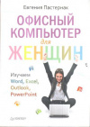 Купить книгу Пастернак, Евгений - Офисный компьютер для женщин