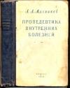 купить книгу А. Л. Мясницкий - Пропедевтика (диагностика и частная патология) внутренних болезней