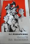 Купить книгу Макаренко - Флаги на башнях