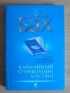 Купить книгу Бах Ричард - Карманный справочник Мессии