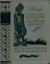 купить книгу Хаггард Г. Р. - Копи царя Соломона. Прекрасная Маргарет
