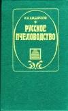 Купить книгу Шабаршов И. А. - Русское пчеловодство.