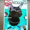 """Купить книгу  - Журнал """" Мой друг кошка 9 / 2012 """""""