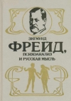 Купить книгу Сборник - Зигмунд Фрейд, психоанализ и русская мысль.
