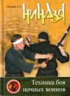 Купить книгу С. А. Гвоздев - Ниндзя. Техника боя ночных воинов