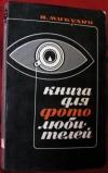 В. Микулин - Книга для фотолюбителей