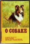 Купить книгу Варлаков, В.С. - О собаке