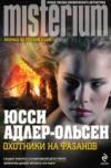 Купить книгу Адлер-Ольсен Юсси - Охотники на фазанов