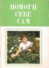Купить книгу А. Д. Смирнова - Помоги себе сам. О свойствах лекарственных растений