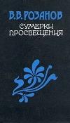 Купить книгу Розанов В. В. - Сумерки просвещения