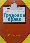 Купить книгу Петренко А. В. - Трудовое право
