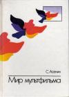 Купить книгу Асенин, С.В. - Мир мультфильма: Идеи и образы мультипликации социалистических стран