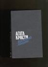 купить книгу Агата Кристи - Восточный экспресс