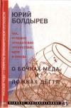 Болдырев - О бочках меда и ложках дегтя
