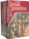 Купить книгу В. Редер - Пещера Лейхтвейса. В 3-х томах