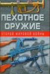 Купить книгу Кашевский, В.А. - Пехотное оружие Второй мировой войны