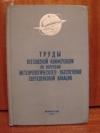 Купить книгу Солонин, С.В. - Труды всесоюзной конференции по вопросам метеорологического обеспечения сверхзвуковой авиации