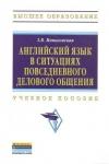 Купить книгу Маньковская З. В. - Английский язык в ситуациях повседневного делового общения