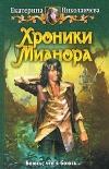 купить книгу Николаичева, Екатерина - Хроники Мианора