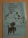 Купить книгу Слободкина Эсфирь - Принц, бывший Пятнаш