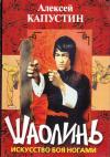 Купить книгу А. А. Капустин - Шаолинь. Искусство боя ногами