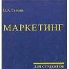 Купить книгу В. А. Титова - Маркетинг