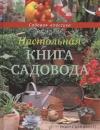 Купить книгу  - Настольная книга садовода