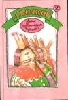 купить книгу Волков, А. - Семь подземных королей. Огненный бог Марранов