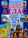 Авт. -сост. М. Горчаков, О. Савина - Мир вокруг нас Большой географический атлас