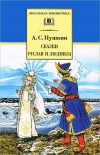 Купить книгу Пушкин Александр Сергеевич - Сказки. Руслан и Людмила.