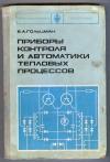 Гольцман В. А. - Приборы контроля и автоматики тепловых процессов. Учеб. для ПТУ.