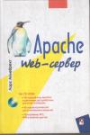 Купить книгу Айлебрехт, Ларс - Web-сервер Apache