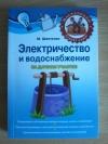 Купить книгу Шевченко М. Р. - Электричество и водоснабжение на дачном участке