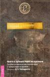 Купить книгу Д. Х. Чайлдресс - Книга о путешествиях во времени. Пособие по практической телепортации и путешествиям во времени