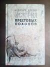 Купить книгу Куглер, Бернард - История крестовых походов