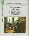 Купить книгу  - Как должно молиться и вести себя в храме