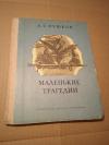 Купить книгу Пушкин А. С. - Маленькие трагедии