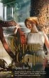 Купить книгу Эрика Йонг - Сердце Сапфо