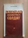 Купить книгу Малкин В. М. - Батальон неизвестных солдат