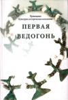 Купить книгу Иван Скоморох - Первая Ведогонь