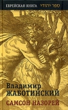 Купить книгу Владимир Жаботинский - Самсон Назорей